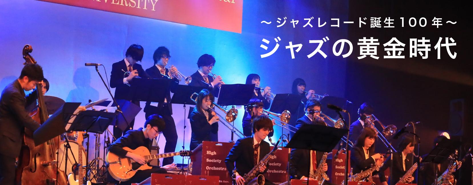 ジャズの黄金時代 - イベントなど - ヤマハミュージック ...