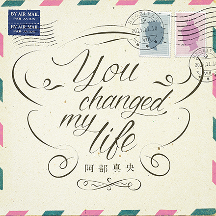 阿部真央:You changed my life